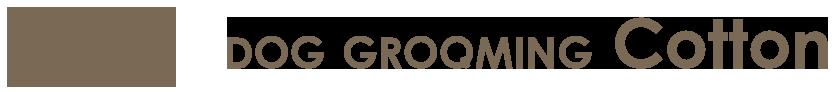 御前崎市のドッグサロン・トリミング | DOG GROOMING cotton